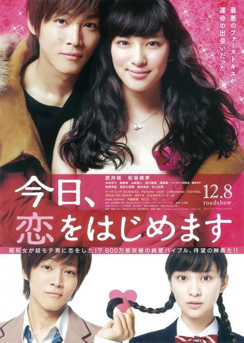 恋愛映画ランキング
