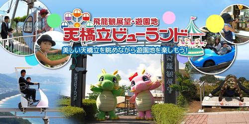 関西の遊園地ランキング