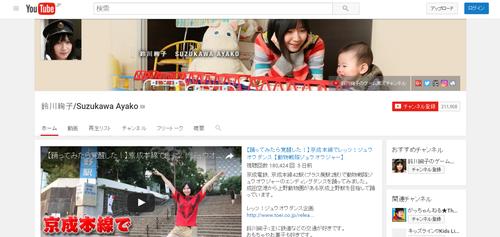 日本人女性ユーチューバー人気ランキング