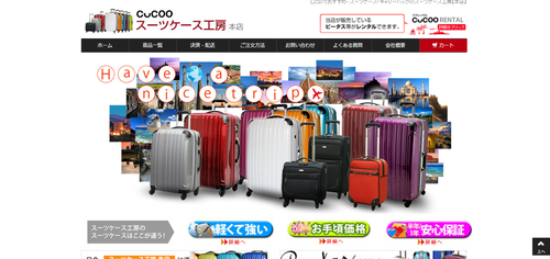 スーツケースのブランドランキング